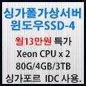 Picture of 싱가포르 가상서버 윈도우 SSD-4