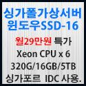 Picture of 싱가포르 가상서버 윈도우 SSD-16