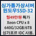 Picture of 싱가폴 가상서버 윈도우 SSD-32