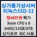 Picture of 싱가폴 가상서버 리눅스 SSD-32
