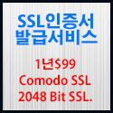 Picture of SSL 2048bit -이코노미